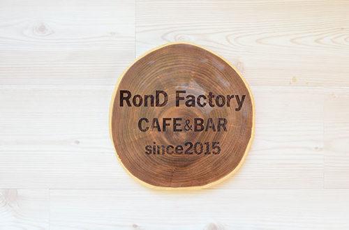 ロンドファクトリーカフェ