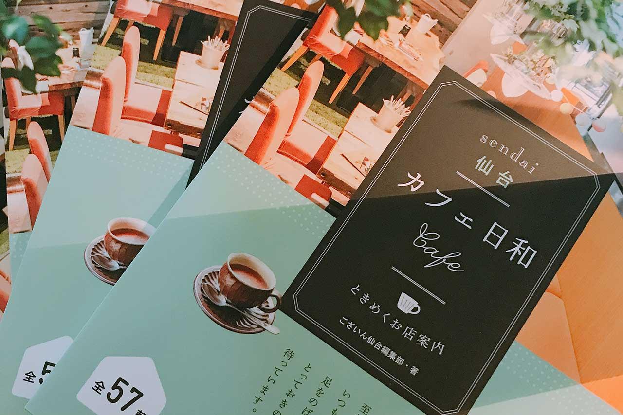 カフェ日和