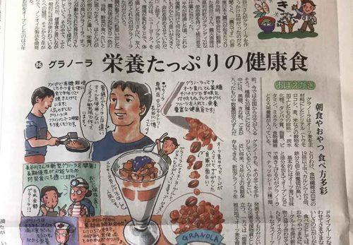 8/27 河北新報夕刊に掲載されました