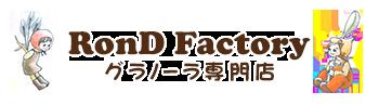 (公式HP) 仙台市のグラノーラ専門店 ロンドファクトリー 仙台市青葉区北根 通販